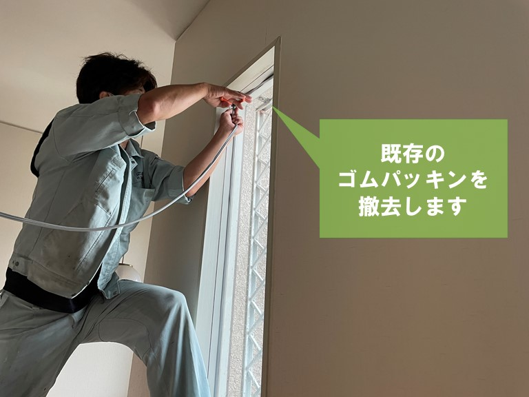 和歌山市で既存のゴムパッキンを撤去します