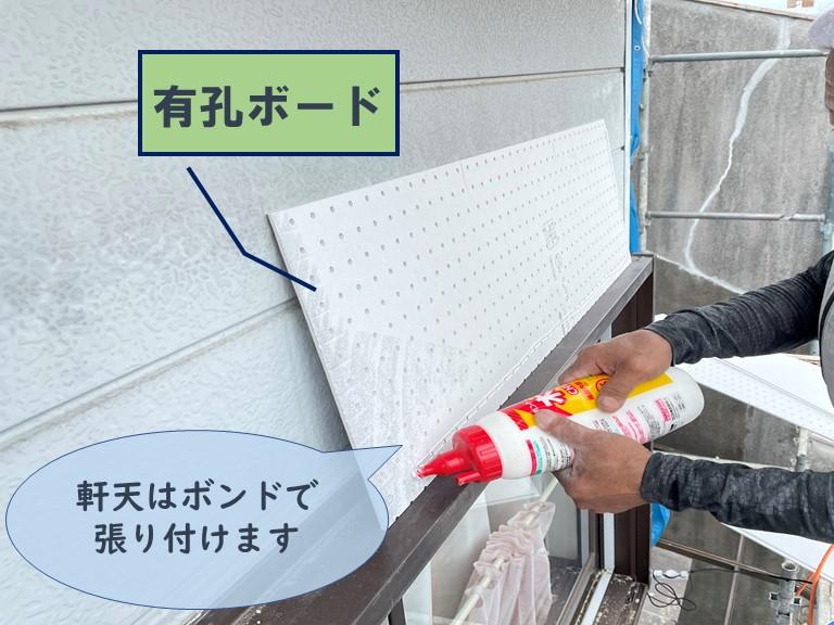 和歌山市で有孔ボードの寸法を測り、カットしボンドで張り付けます