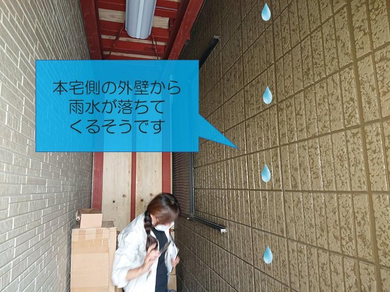 和歌山市で本宅側の外壁から雨水が落ちてくるそうです