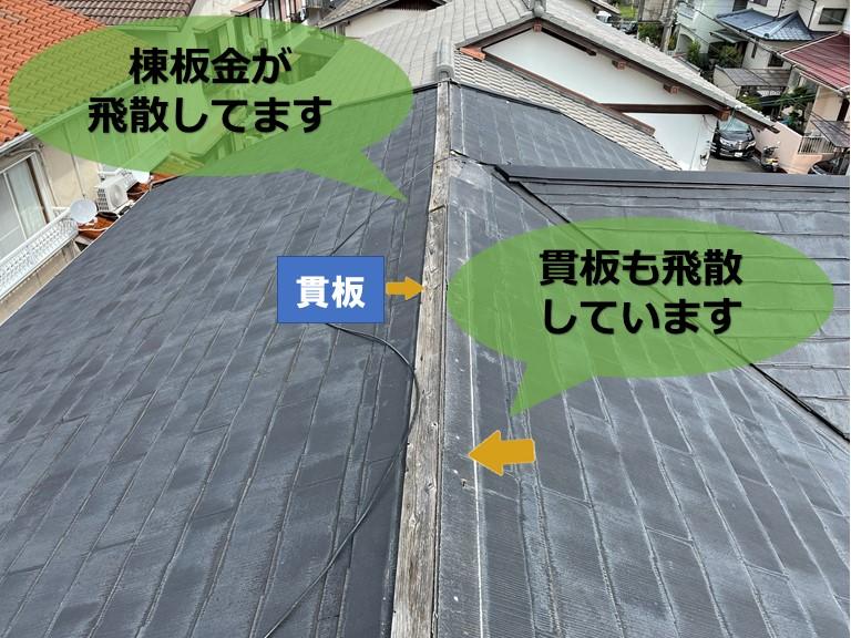 和歌山市で棟板金と貫板が飛散していました