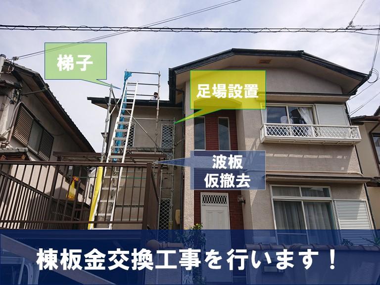 和歌山市で棟板金交換!防水の為に継ぎ目には全てコーキング充填!