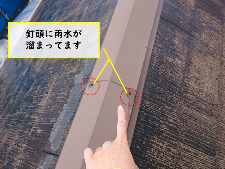 和歌山市で棟板金補修、棟板金の表面に釘が!釘頭に雨水の跡が…