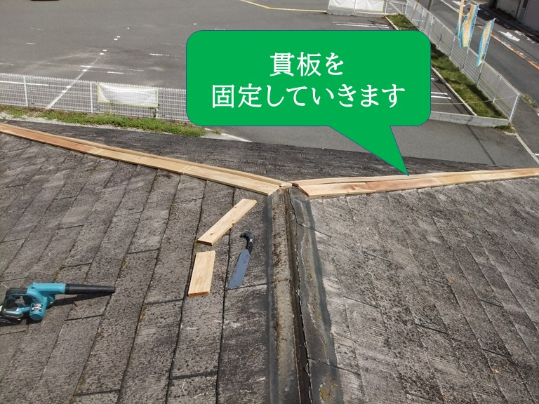 和歌山市で棟板金の下地となる貫板を固定していきます