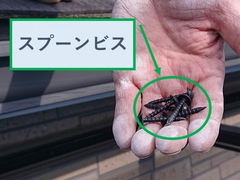 和歌山市で棟板金の固定はスプーンビスを使用していきます