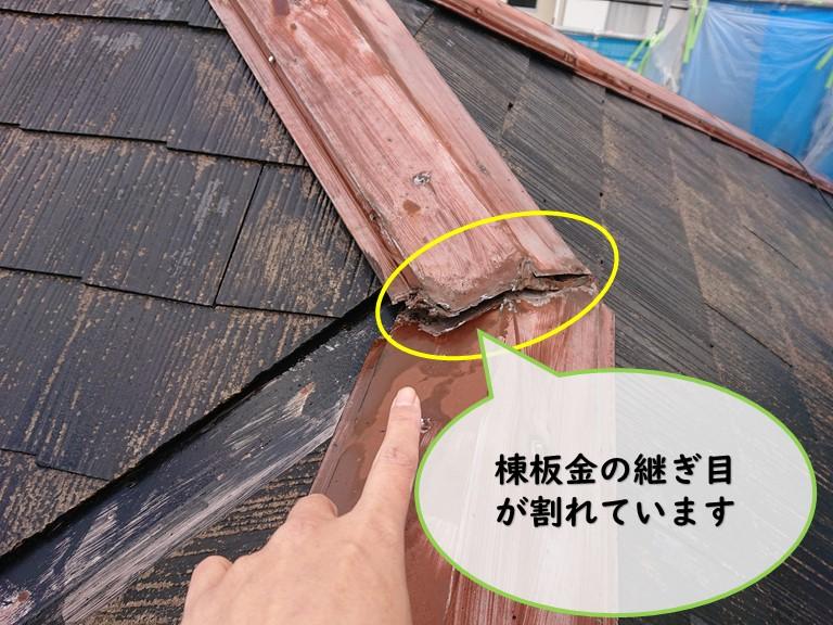 和歌山市で棟板金の継ぎ目が割れていました
