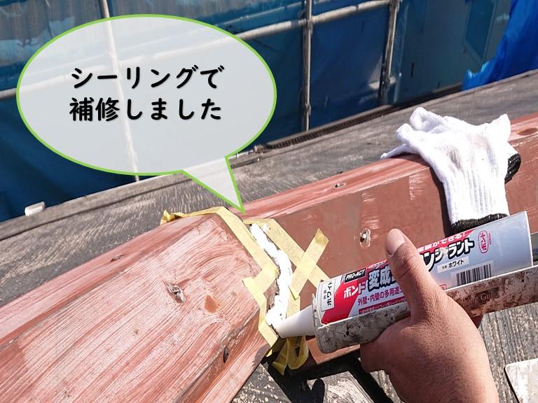 和歌山市で棟板金の継ぎ目の周りに養生テープで保護し、シーリングを充填