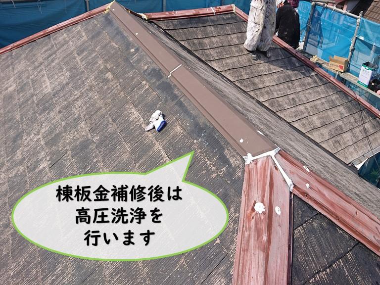 和歌山市で棟板金の補修後に屋根塗装を行います