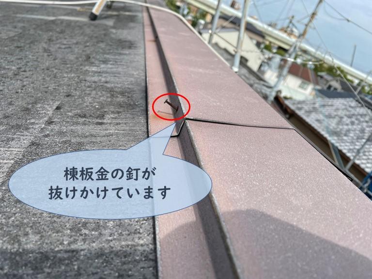 和歌山市で棟板金の釘が抜けかけています