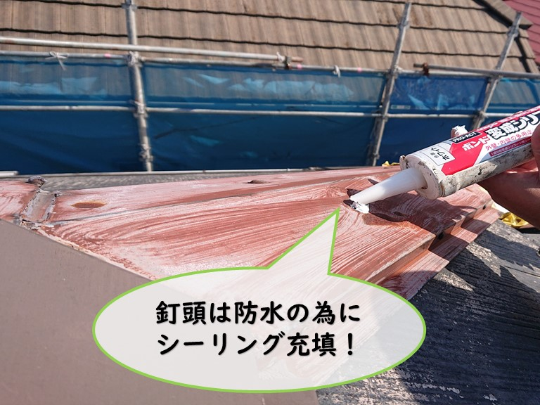 和歌山市で棟板金の釘頭にシーリングを充填しました