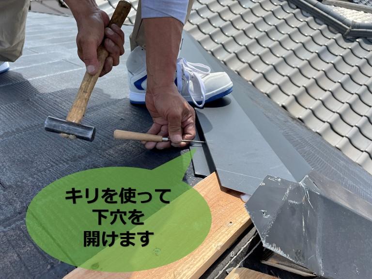和歌山市で棟板金をビスで固定する為にキリを使って下穴を開けます