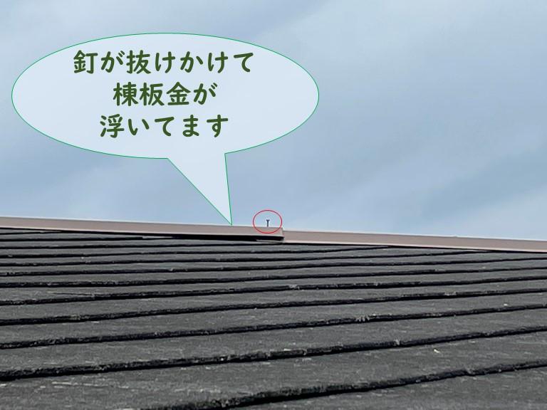和歌山市で棟板金を固定している釘が抜けてきて、棟板金が浮いていました