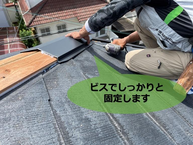 和歌山市で棟板金を固定するのに横からビスを打ち込んでいきます