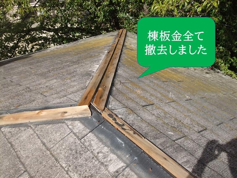 和歌山市で棟板金交換工事を行うので板金を撤去します