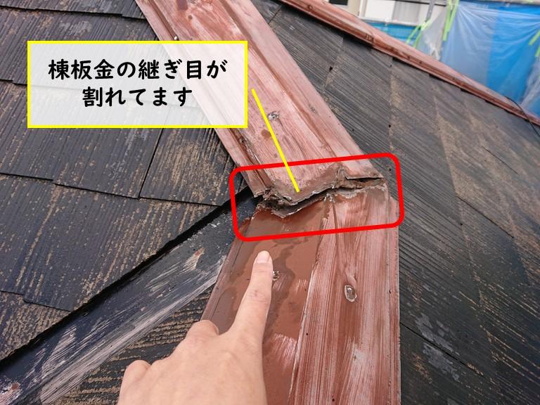 和歌山市で棟板金同士の継ぎ目が割れていました