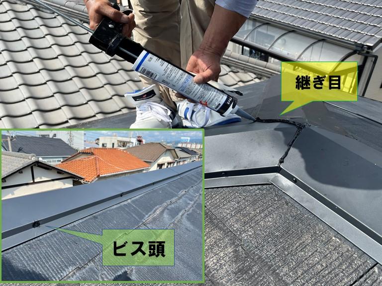 和歌山市で棟板金固定後、継ぎ目とビス頭にコーキングを充填します