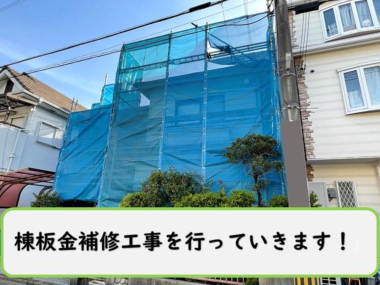 和歌山市で棟板金補修工事を行います
