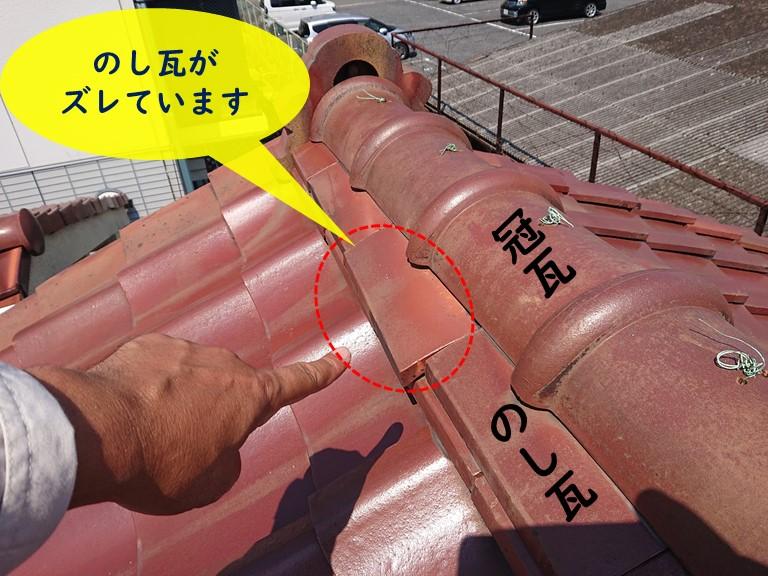 和歌山市で棟瓦ののし瓦がズレていました