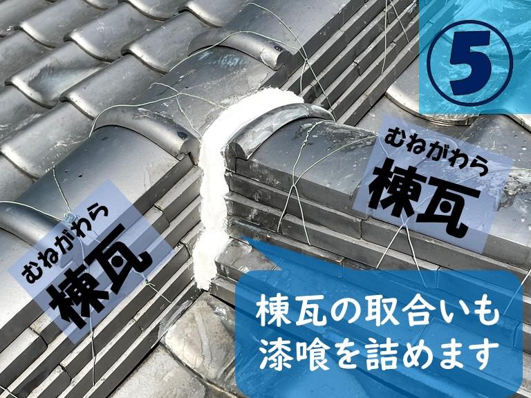 和歌山市で棟瓦の取合いにも漆喰を詰めました