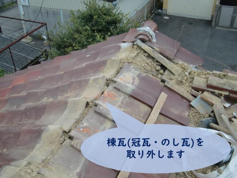 和歌山市で棟瓦を取り外します