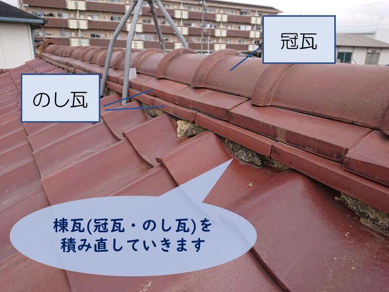 和歌山市で棟瓦を積み直していきます
