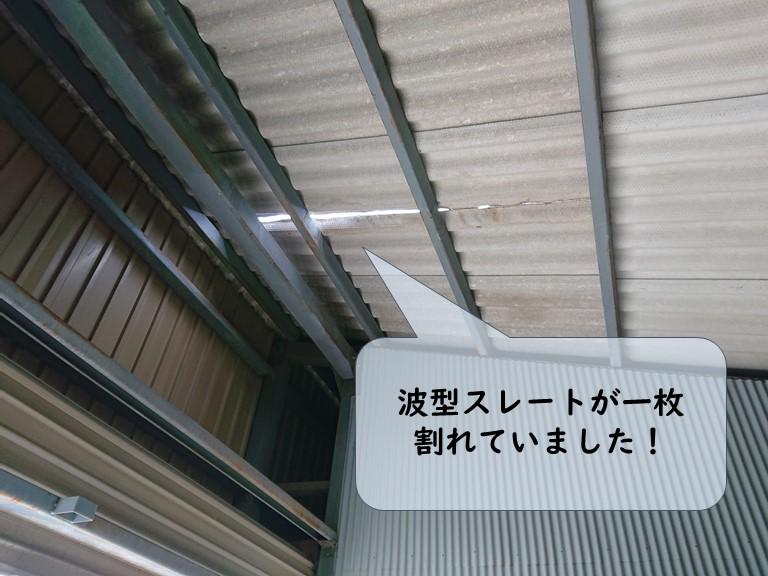 和歌山市で波型スレートが割れていました