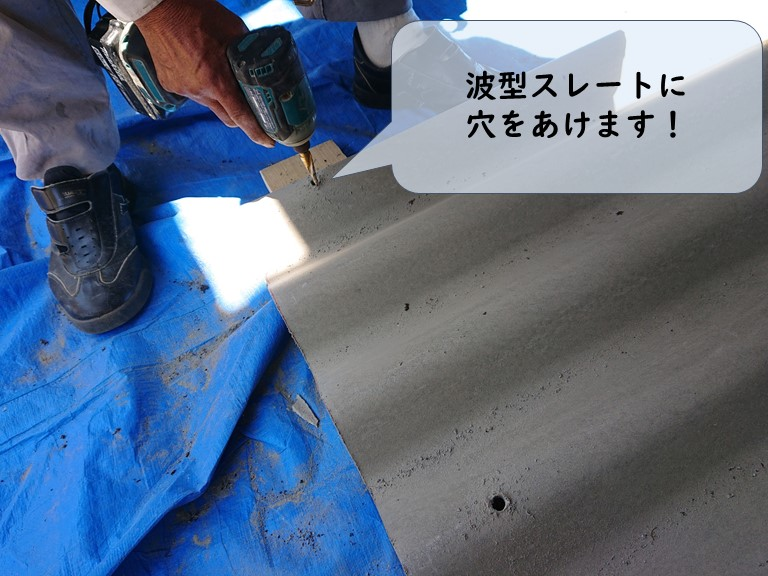 和歌山市で波型スレートに穴を開けます
