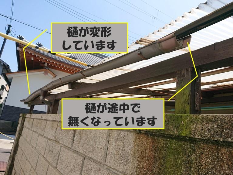 和歌山市で波板に設置している樋が変形し途中で無くなっていました