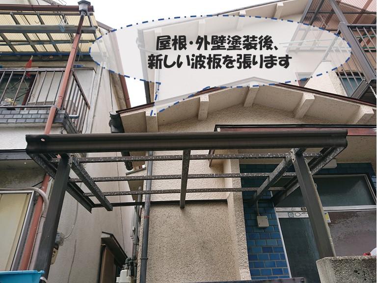 和歌山市で波板の撤去ができました