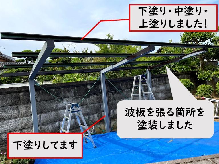和歌山市で波板を張る前に波板で隠れる部分の骨組みを塗装しました