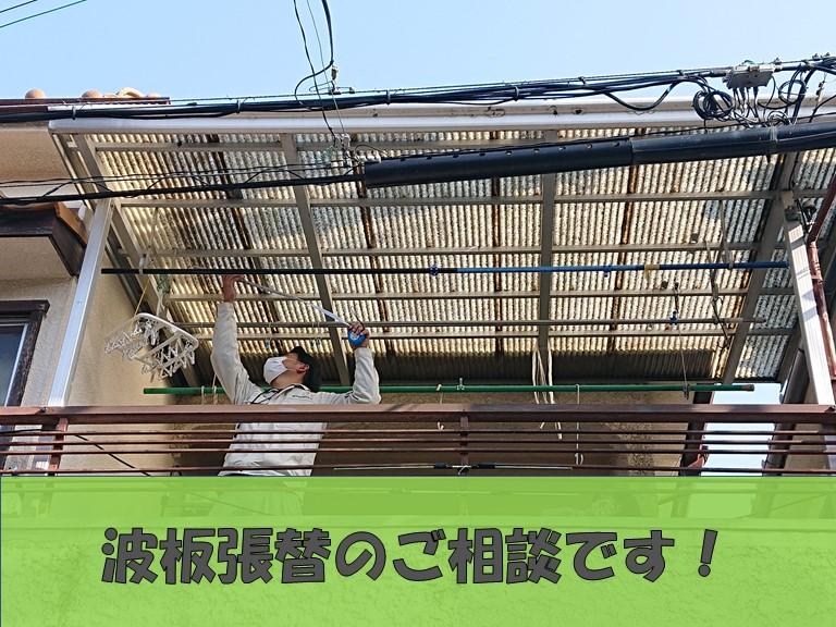和歌山市で波板張替えのご相談です