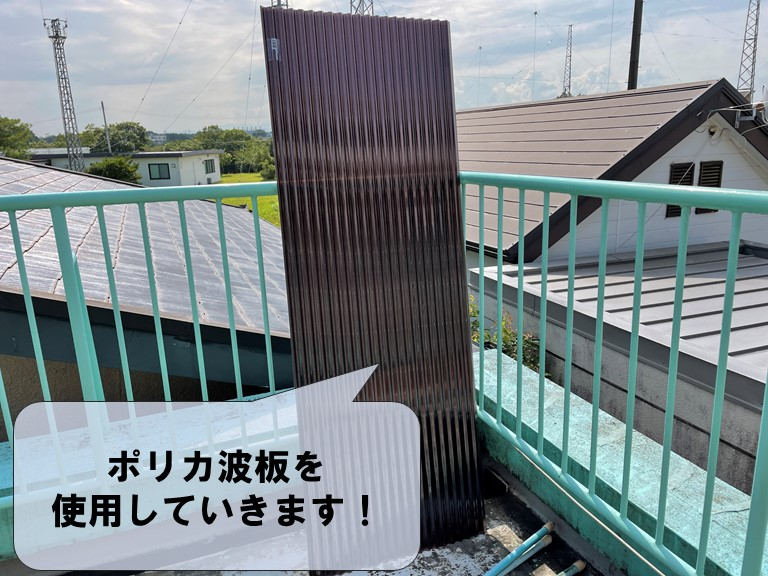 和歌山市で波板張替を行うのにポリカ波板を使用していきます