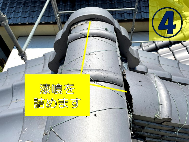 和歌山市で鬼瓦と棟瓦の取合いに漆喰を詰め完成させました