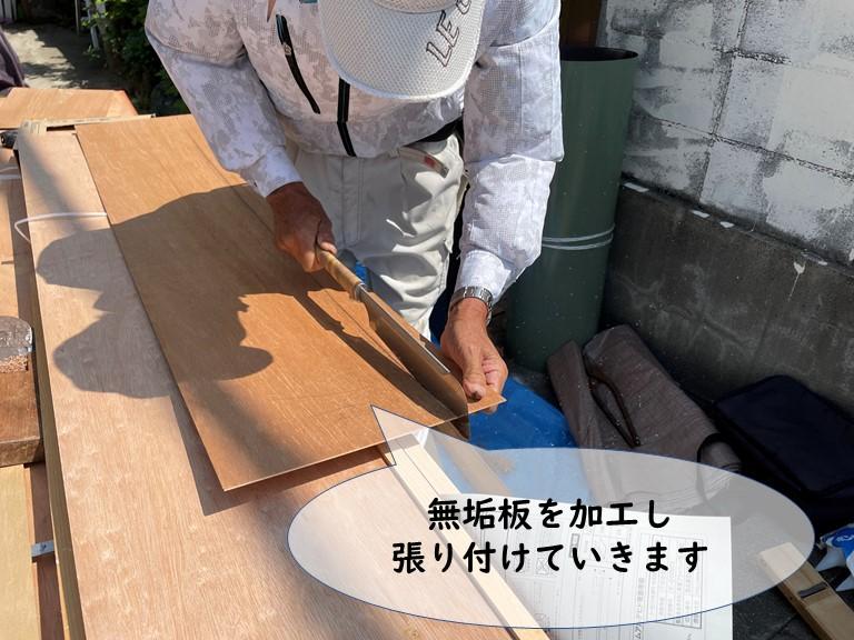 和歌山市で玄関庇の天井は木材がいいとのことだったので無垢板を使用します