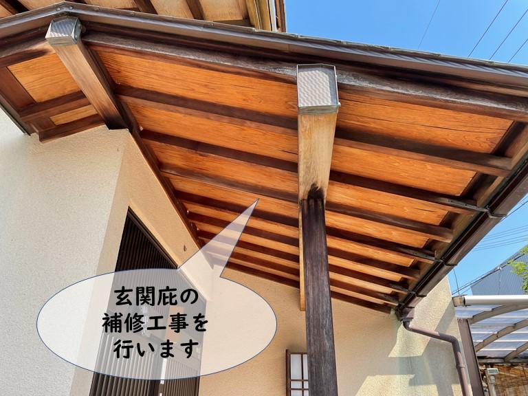 和歌山市の玄関庇補修!無垢板へ張替え高級感のある庇へ