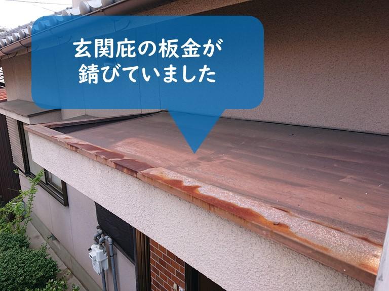 和歌山市で玄関庇の板金が錆びてた