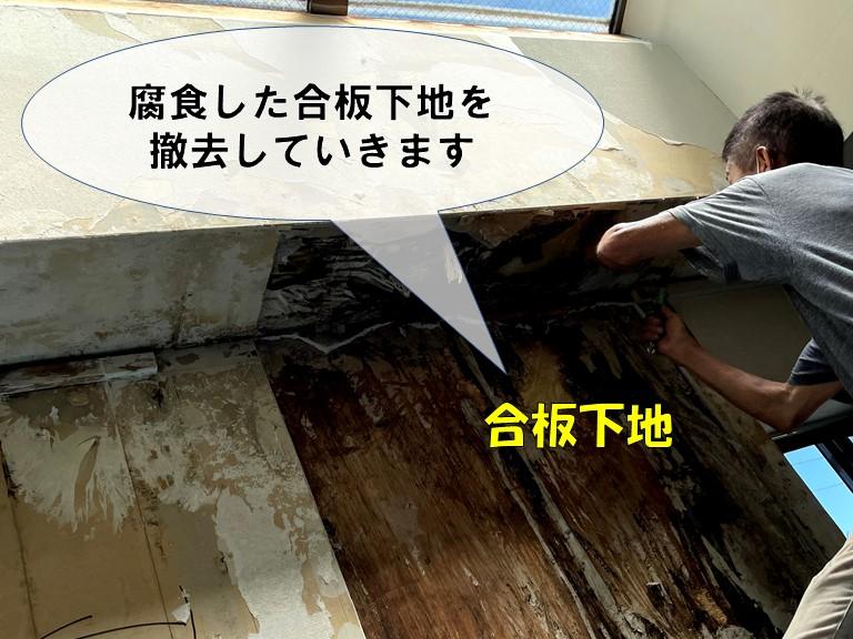 和歌山市で石膏ボードの下に腐食した合板が出てきたので撤去します