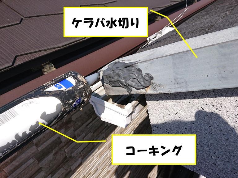 和歌山市で破損したケラバ水切りの上から規格サイズのケラバ水切りを被せます