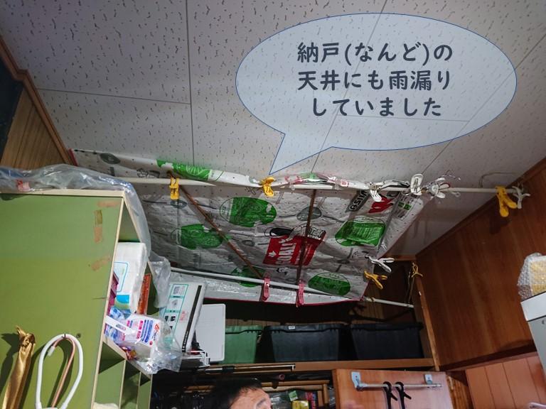 和歌山市で納戸(なんど)の天井からも雨漏りしています