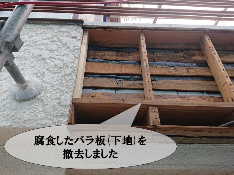 和歌山市で腐食したバラ板を撤去しました