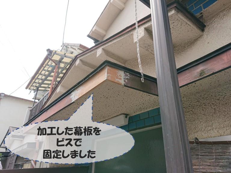 和歌山市で腐食した玄関庇に新しく幕板をビスで固定しました