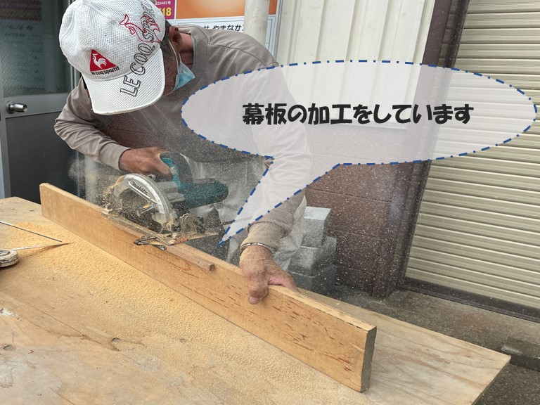 和歌山市で腐食している部分の幕板を新しく作ります