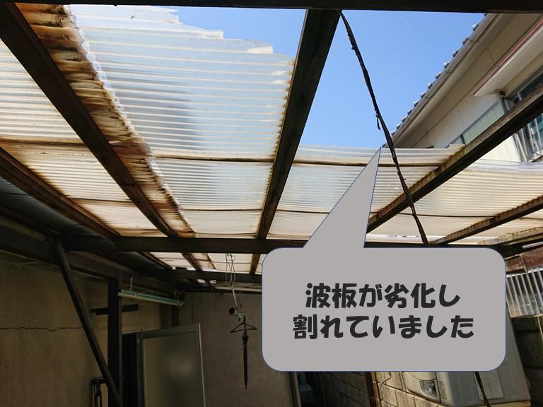 和歌山市で自転車置き場の波板が破損していました