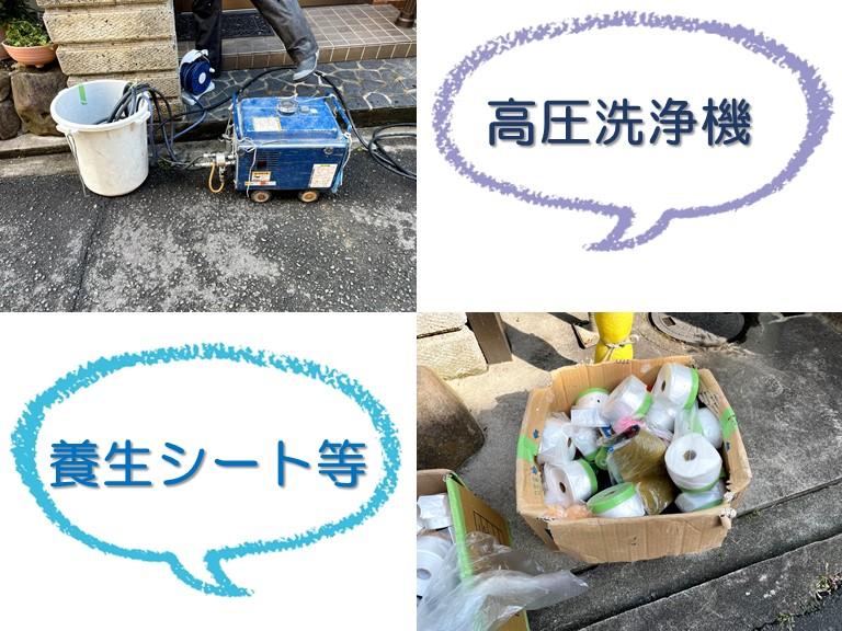 和歌山市で行った高圧洗浄・養生の様子を紹介