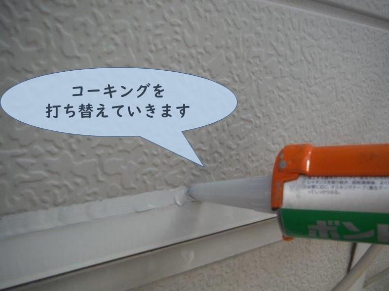 和歌山市で見切り材にコーキングを充填します