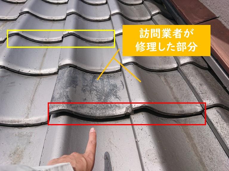 和歌山市で訪問業者が修理した瓦を調査すると、瓦に隙間が空いていました