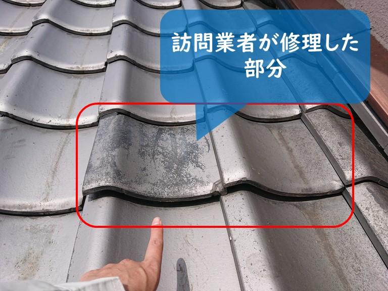 和歌山市で訪問業者が修理した部分を修理します