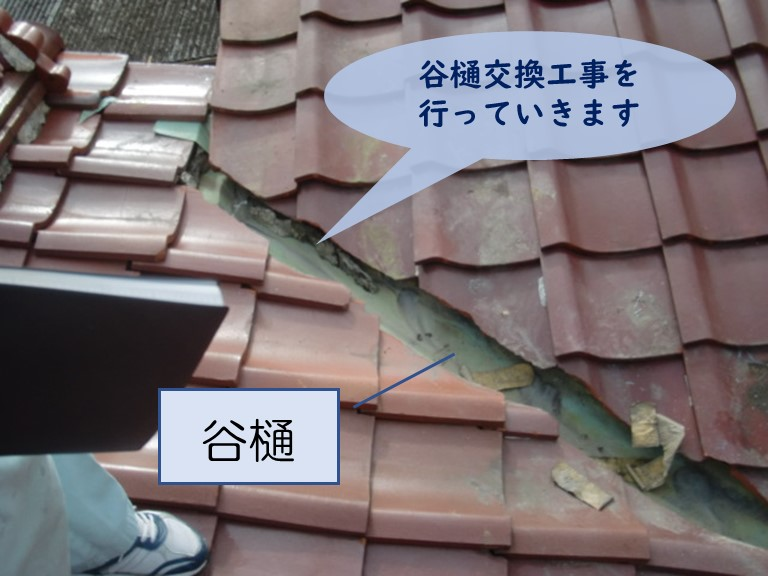 和歌山市で谷樋交換工事を行っていきます