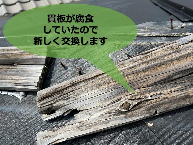 和歌山市で貫板が腐食していた部分もありましたので交換します