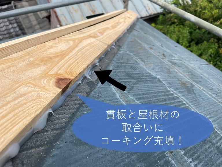 和歌山市で貫板とや屋根材の取合いにコーキングを充填し防水します