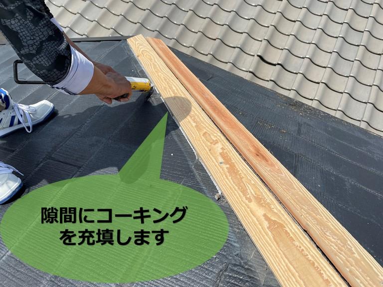 和歌山市で貫板と屋根材の隙間にコーキングを充填していきます